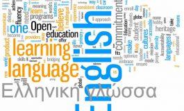 Σωστή χρήση της γλώσσας στην επικοινωνία