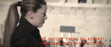 me ultimo tango en atenas _1