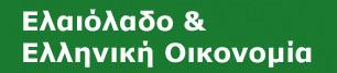 oliveoilandgreekeconomy_GR
